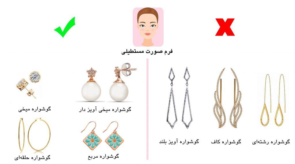 گوشواره مناسب فرم صورت مستطیلی