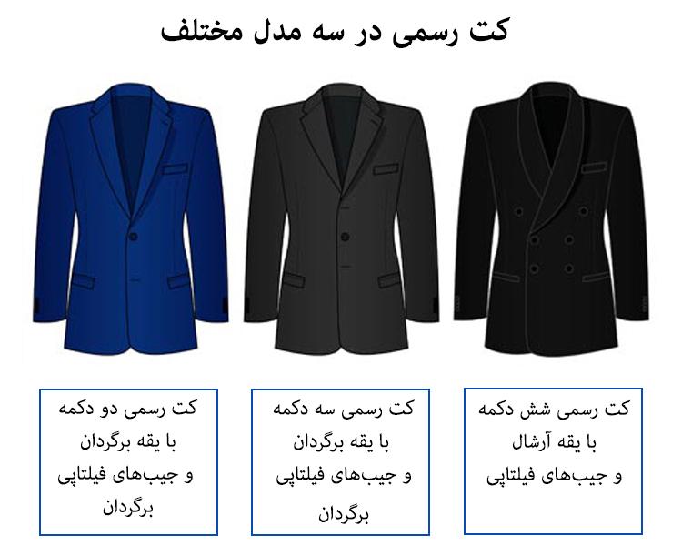 کت رسمی